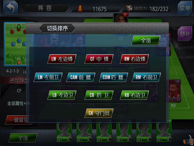 《巅峰11人》阵型详解_热血足球-巅峰11人